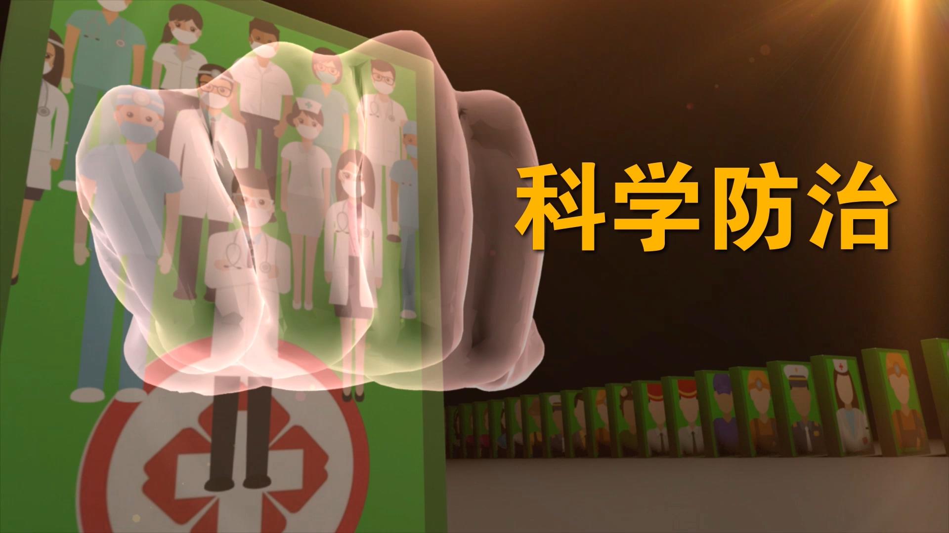 防控疫情公益宣传片信心篇--众志成城