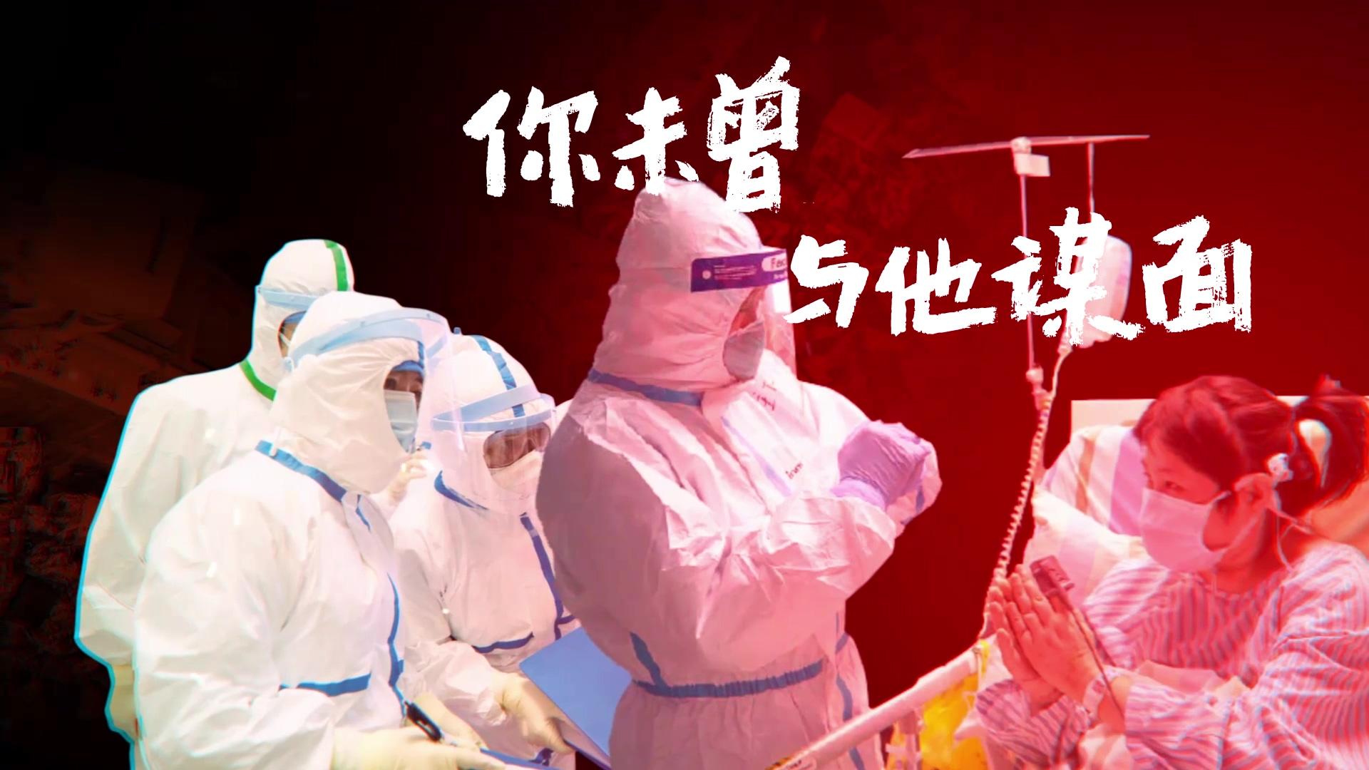 防控疫情公益宣传片医护篇--向英雄致敬