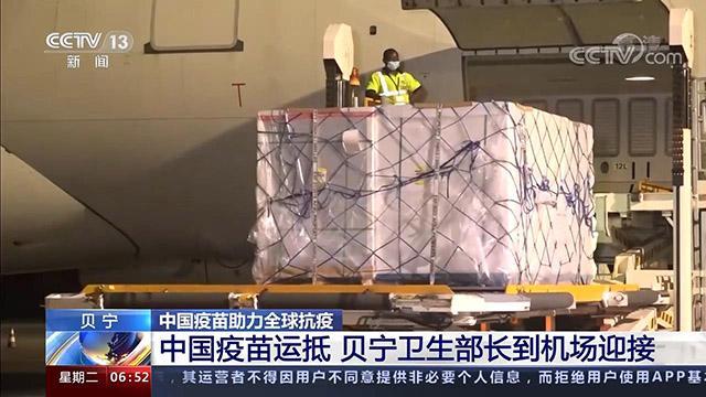 中国疫苗运抵 贝宁卫生部长到机场迎接