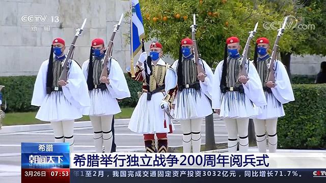 希腊举行独立战争200周年阅兵式