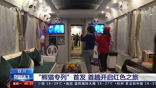 """四川 """"熊猫专列""""首发 首趟开启红色之旅"""