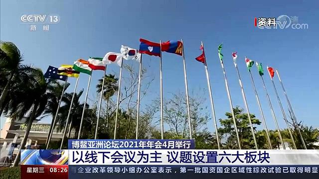 博鳌亚洲论坛2021年年会4月举行