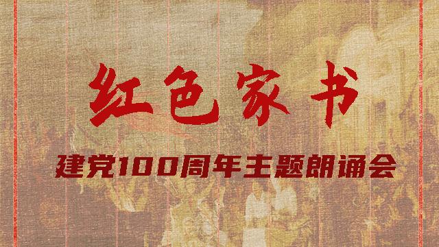 【4月10日18:30直播】红色家书--建党100周年主题朗诵会