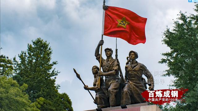 《百炼成钢:中国共产党的100年》第十一集 井冈星火