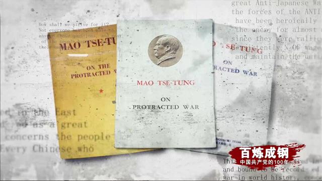 《百炼成钢:中国共产党的100年》第十八集 论持久战