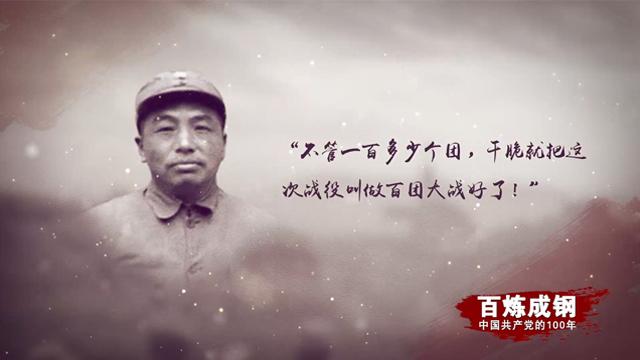《百炼成钢:中国共产党的100年》第十九集 百团大战