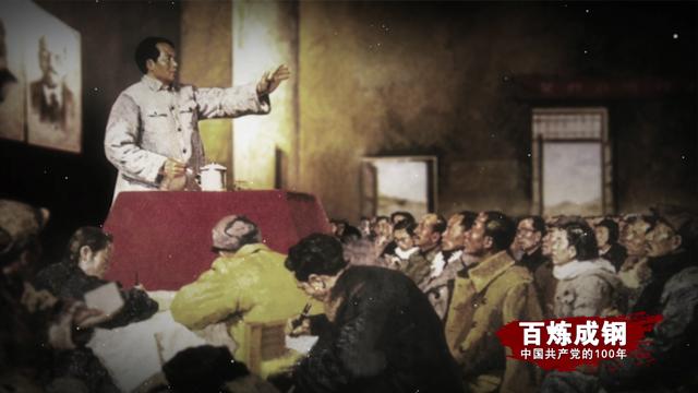 《百炼成钢:中国共产党的100年》第二十集 延安整风