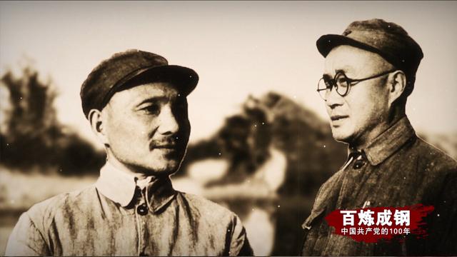 《百炼成钢:中国共产党的100年》第二十三集 千里跃进大别山