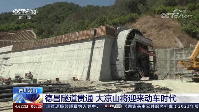 四川德昌隧道贯通 大凉山将迎来动车时代