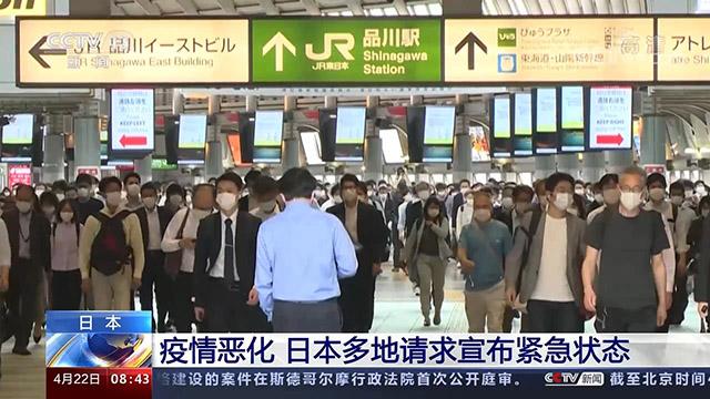 疫情恶化 日本多地请求宣布紧急状态