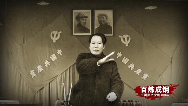 《百炼成钢:中国共产党的100年》第二十五集 向北平进发