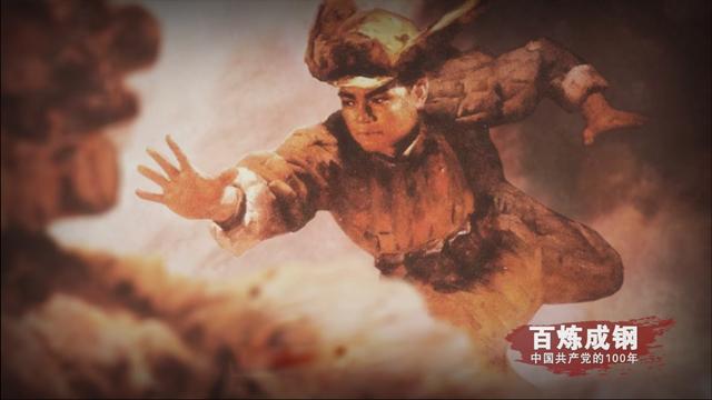 《百炼成钢:中国共产党的100年》第二十七集 舍生忘死保和平