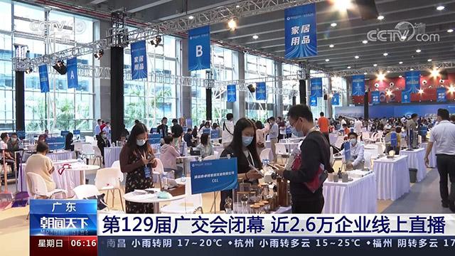 第129届广交会闭幕 近2.6万企业线上直播