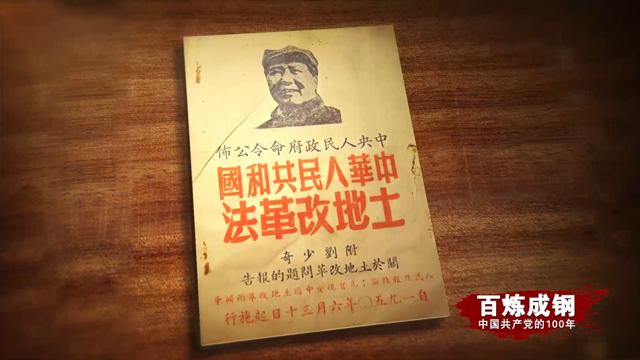 《百炼成钢:中国共产党的100年》第二十八集 土地改革