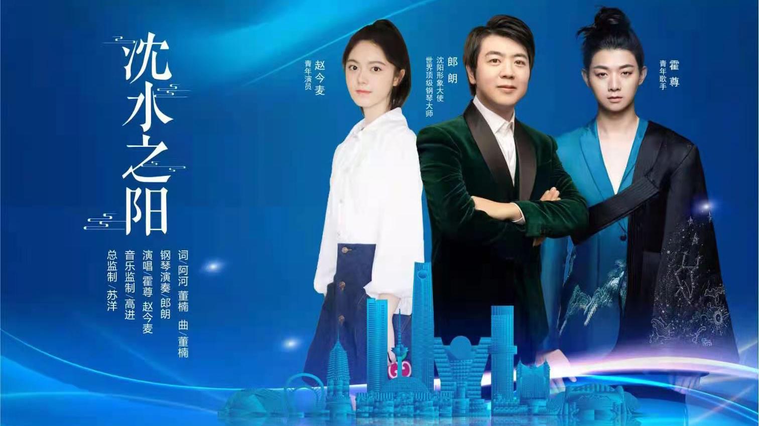 【4月27日16:30直播】沈阳城市歌曲《沈水之阳》首发式