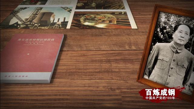 《百炼成钢:中国共产党的100年》第三十集 一化三改