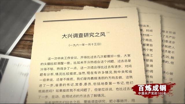 《百炼成钢:中国共产党的100年》第三十四集 大兴调查研究之风