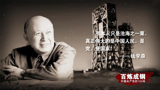 《百炼成钢:中国共产党的100年》第三十五集 闪亮的名字