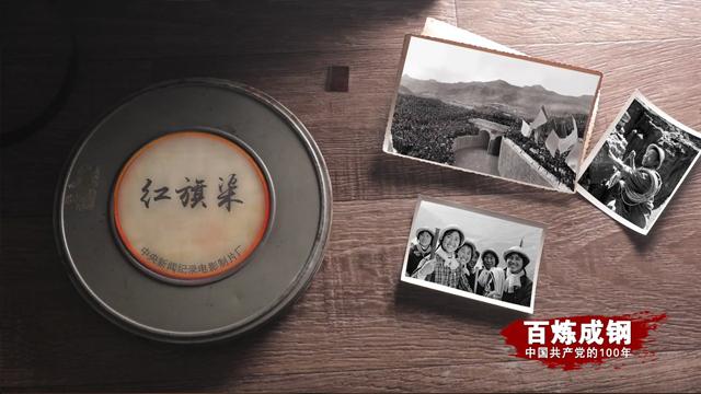 """《百炼成钢:中国共产党的100年》第三十六集 绝壁上的""""人工天河"""""""