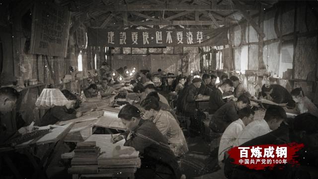 《百炼成钢:中国共产党的100年》第三十七集 攀枝花开
