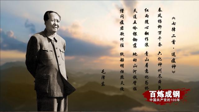 《百炼成钢:中国共产党的100年》第三十八集 送瘟神