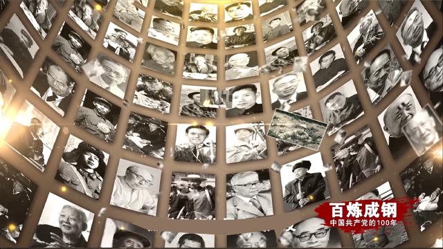 《百炼成钢:中国共产党的100年》第三十九集 英雄年代