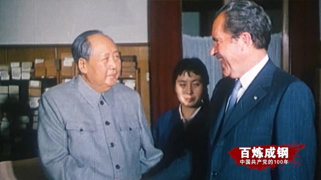 《百炼成钢:中国共产党的100年》第四十集 中美破冰