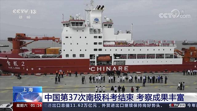 中国第37次南极科考结束 考察成果丰富