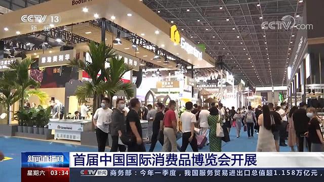 首届中国国际消费品博览会开展