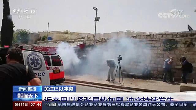 巴以冲突5月10日持续 300多人受伤