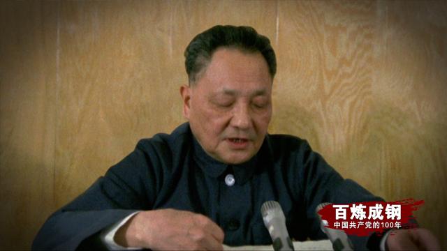 《百炼成钢:中国共产党的100年》第四十一集 历史转折