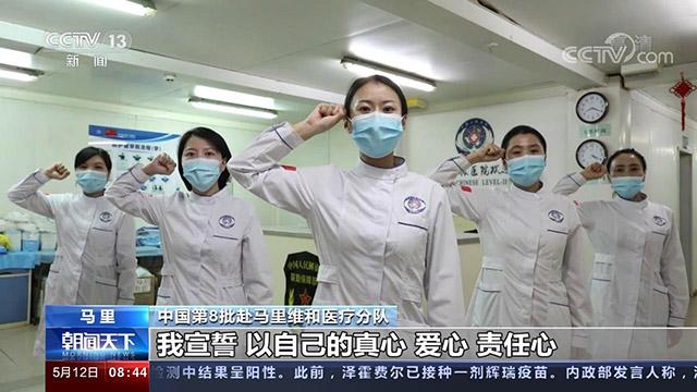国际护士节 中国蓝盔天使坚守岗位 庄严宣誓