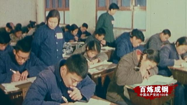 《百炼成钢:中国共产党的100年》第四十二集 恢复高考