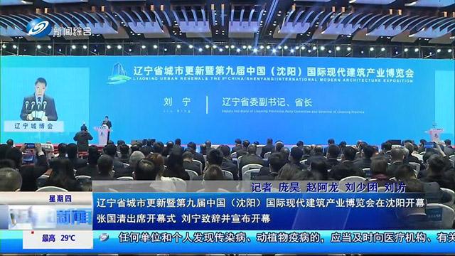 第九届中国(沈阳)国际现代建筑产业博览会在沈阳开幕