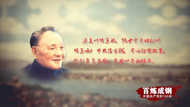 《百炼成钢:中国共产党的100年》第四十四集 国门开