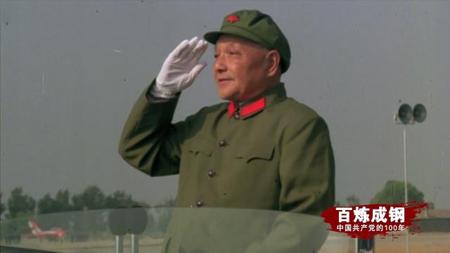 《百炼成钢:中国共产党的100年》第四十八集 精兵之路