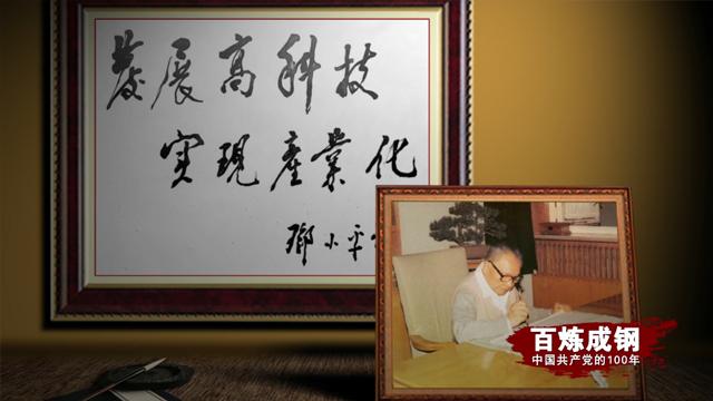 """《百炼成钢:中国共产党的100年》第四十九集 """"863计划"""""""