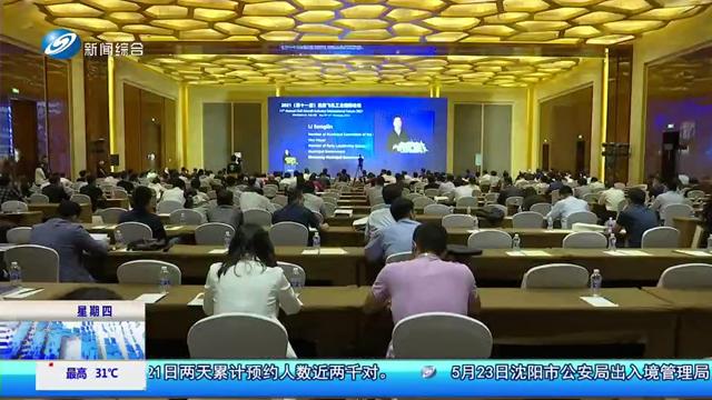 第11届民用飞机工业国际论坛在沈举行