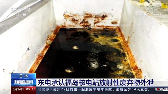 日本东电承认福岛核电站放射性废弃物外泄