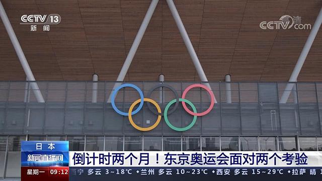 倒计时两个月!东京奥运会面对两个考验