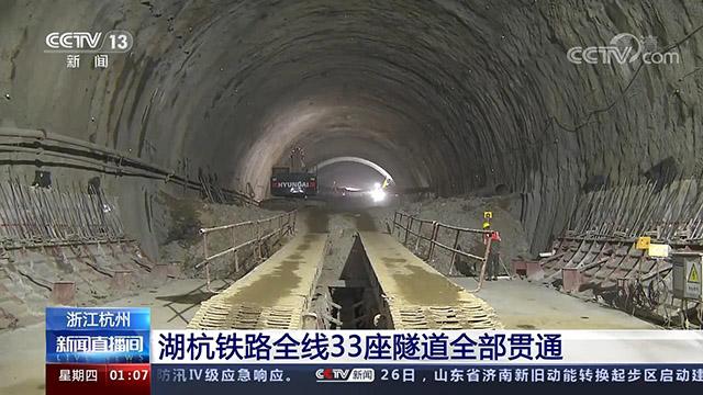 湖杭铁路全线33座隧道全部贯通