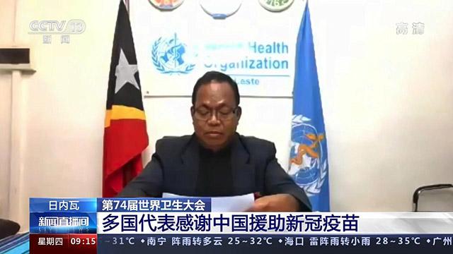 第74届世界卫生大会 多国代表感谢中国援助新冠疫苗