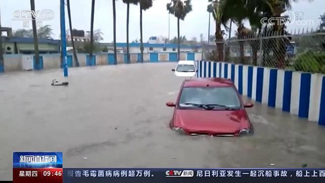 """热带气旋""""亚斯""""侵袭印度东海岸 西孟加拉邦1000万人生活受影响"""