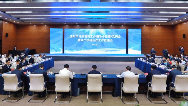 """强化政产学研合作 着力建设""""创新沈阳"""""""