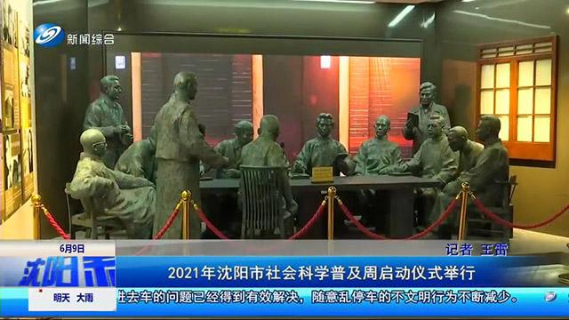 2021年沈阳市社会科学普及周启动仪式举行