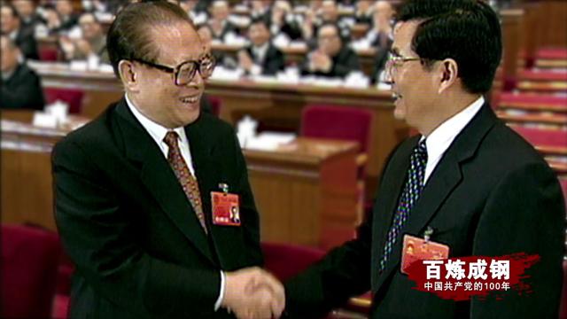 《百炼成钢:中国共产党的100年》第六十三集 从温饱步入小康
