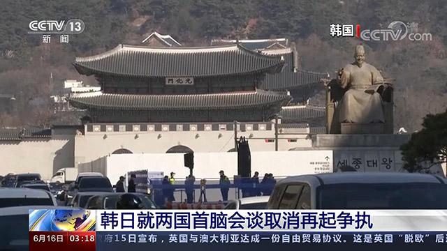 韩日就两国首脑会谈取消再起争执