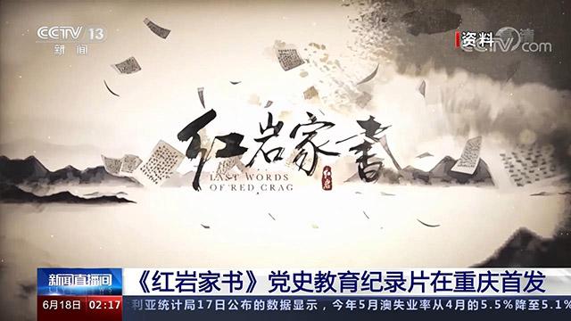《红岩家书》党史教育纪录片在重庆首发