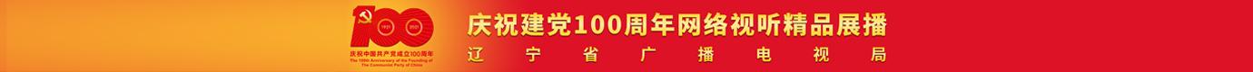 庆祝建党100周年网络视听精品展播