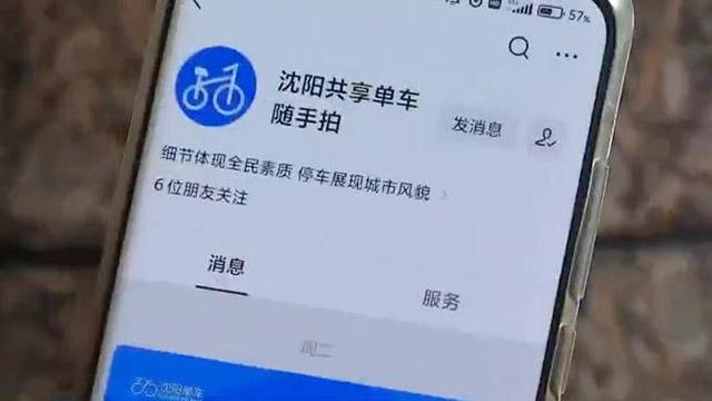 """全民参与 共建共享:""""沈阳共享单车随手拍""""上线运行"""